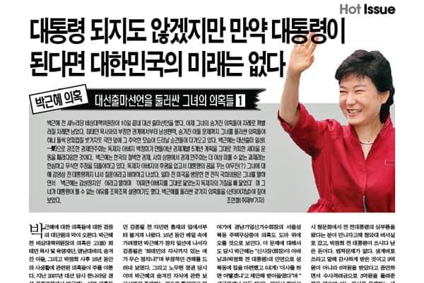 記事削除に加え逮捕者も…朴大統領の最大のタブー「隠し子騒動」
