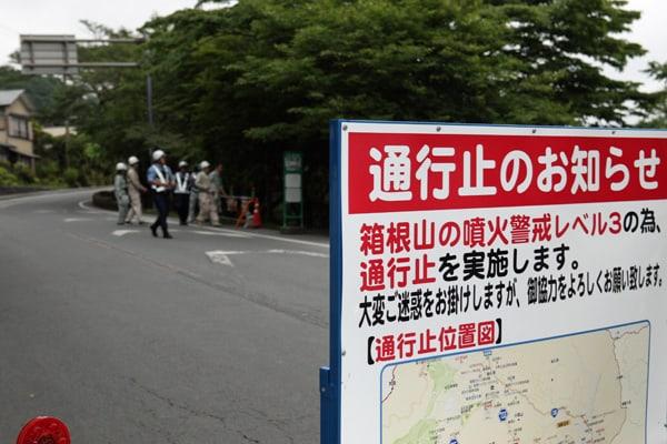 「箱根の情報手薄」気象庁の実力では噴火の兆候読めず?