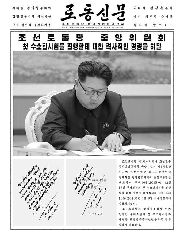 北朝鮮「水爆実験」は安倍政権にとってまたとない神風