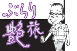 【木村和久のぶらり艶旅】新横浜編