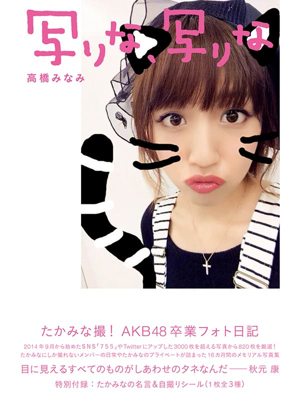 takamina_main