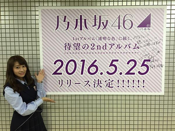 乃木坂46の2ndアルバムがリリース決定
