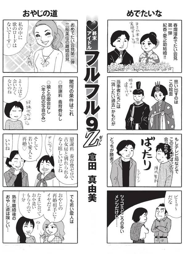 終末アイドルフルフル9Z