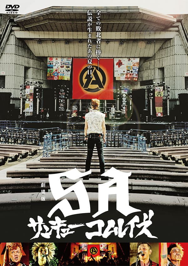 SA東京キネマ倶楽部で魅せた圧巻のツアーファイナルライブレポ。映画『劇場版SA』のDVD化を発表