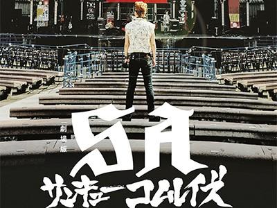SA東京キネマ倶楽部で魅せた圧巻のツアーファイナルライブレポ。映画『劇場…