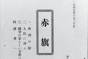 共産党「収入の8割」を支える機関誌「赤旗」の儲け力
