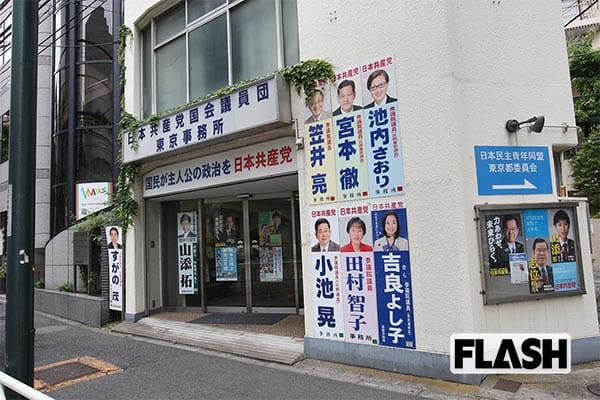 「赤旗」ピンチで財布も赤い「日本共産党」が資産を大量売却