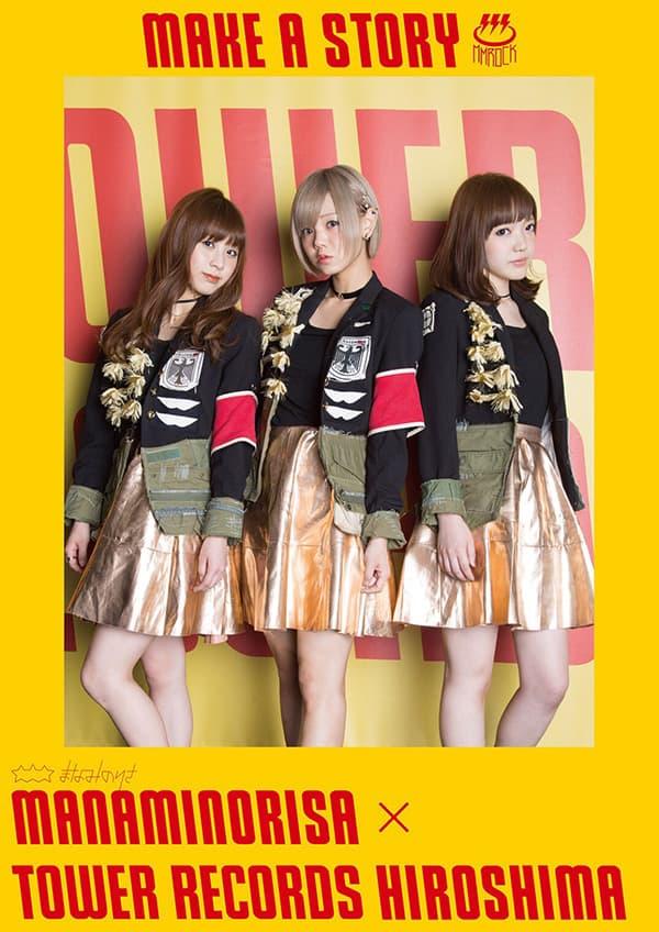 まなみのりさ、タワーレコード渋谷店&タワーレコード広島店、初の2店舗同時コラボポスター実施!