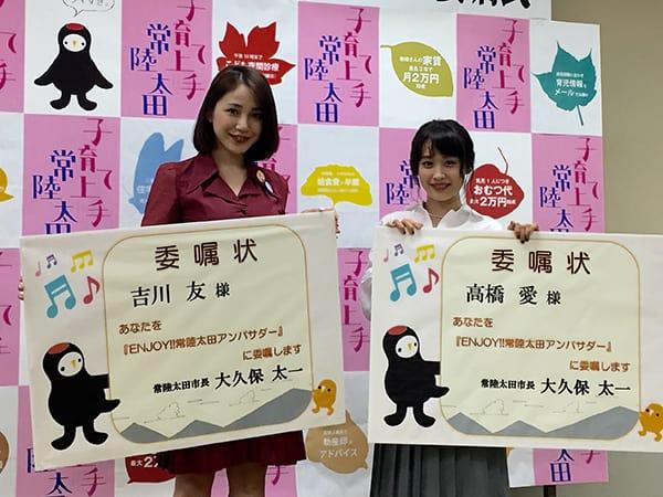 高橋愛、吉川友が「ENJOY!!常陸太田アンバサダー」に就任!