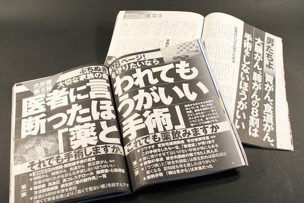 週刊現代「胃がん、食道がん、大腸がん……の8割は手術するな」ってホント?