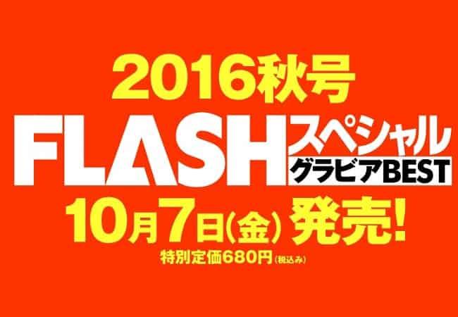 高柳明音 ダイビンググラビア  沖縄の海で、ウミガメと泳ぐ!FLASHスペシャル 秋号 10月7日発売!