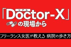 ドクターXを見ればわかる「大学病院」で紹介状が重要な理由