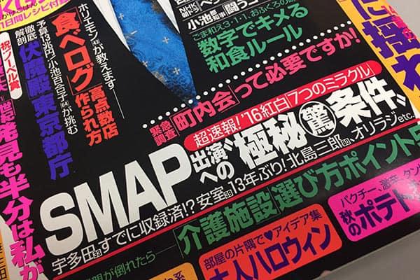 """SMAP紅白出場へNHKがひそかに温める""""破格の交換条件"""""""