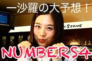 沙羅クンのナンバーワン予想(1月5日~1月16日)