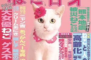 爆笑問題「太田光」夫妻は20年以上も猫と一緒に入浴中