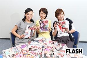 レジェンド女子アナ関谷亜矢子・近藤サト・大神いずみが語る珍取材