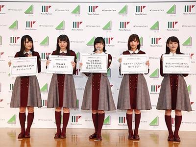 欅坂46、「マネパカード」宣伝部員に任命! 「夢はメンバー全員で旅行」