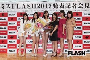 「ミスFLASH2017」お披露目で「美乳」「美尻」「美脚」対決