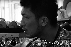 村田諒太 「拳闘に生きる」第1回
