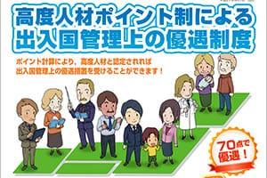 世界最速レベル「日本版グリーンカード」で優秀な人材が殺到?