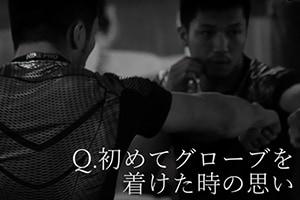 村田諒太 「拳闘に生きる」第2回「初めての時」