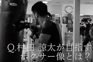 村田諒太 「拳闘に生きる」第3回「村田諒太が目指すボクサー像とは」