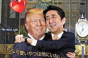 【マッド・アマノ最新パロディ】安倍首相はトランプのペット?