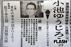 小池百合子が狙う「石原ファミリー殺し」48年間の恩讐