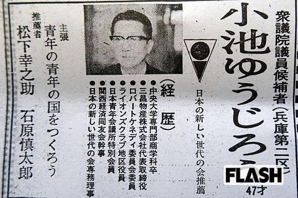 『小池百合子の父・勇二郎氏の選挙公報』
