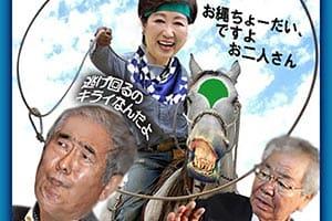 【マッド・アマノ最新パロディ】包囲網狭まる