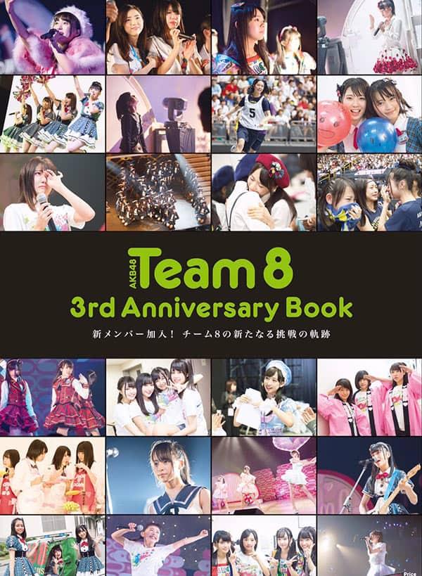 チーム8ファン待望の3周年アニバーサリーブック4月2日先行発売!