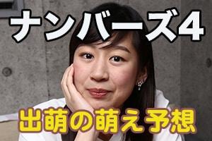 【ナンバーズ4】出萌クンの萌え予想(4月4日~4月10日)