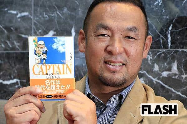 松中信彦&多村仁志「僕らは漫画『キャプテン』で育った」
