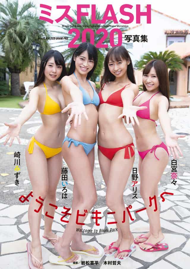 ミスFLASH2021(高槻実穂・名取くるみ・霧島聖子・益田アンナ)