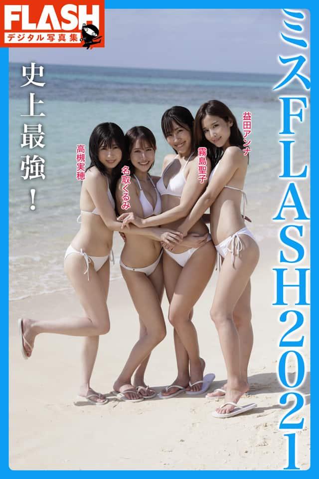 ミスFLASH2021