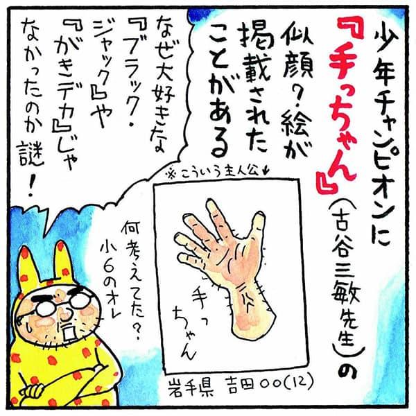 吉田戦車「20年ぶり」少年漫画誌を買ってショックを受けたこと