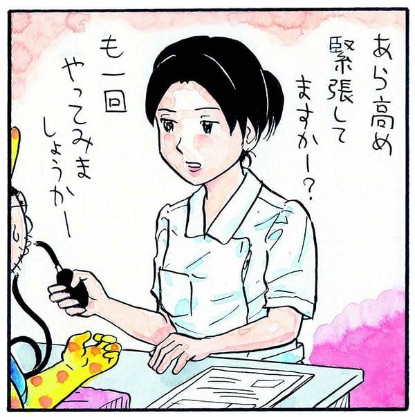 吉田戦車「測り続けられない血圧計」挫折の理由は