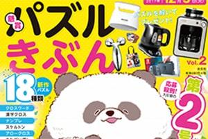 【パズルきぶん Vol.2】Q10漢字クロスPART3