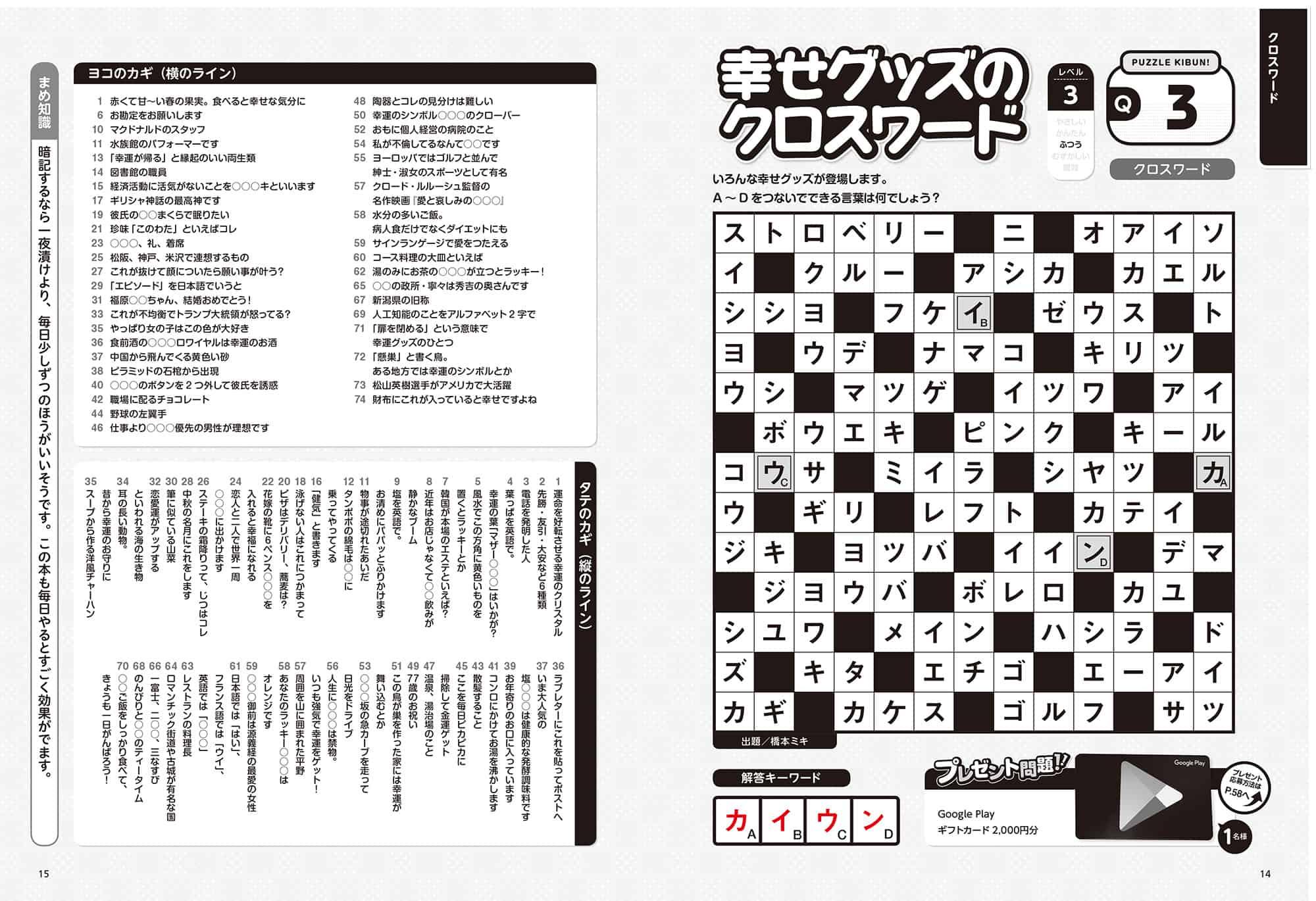 【パズルきぶん】Q3クロスワード 幸せグッズ