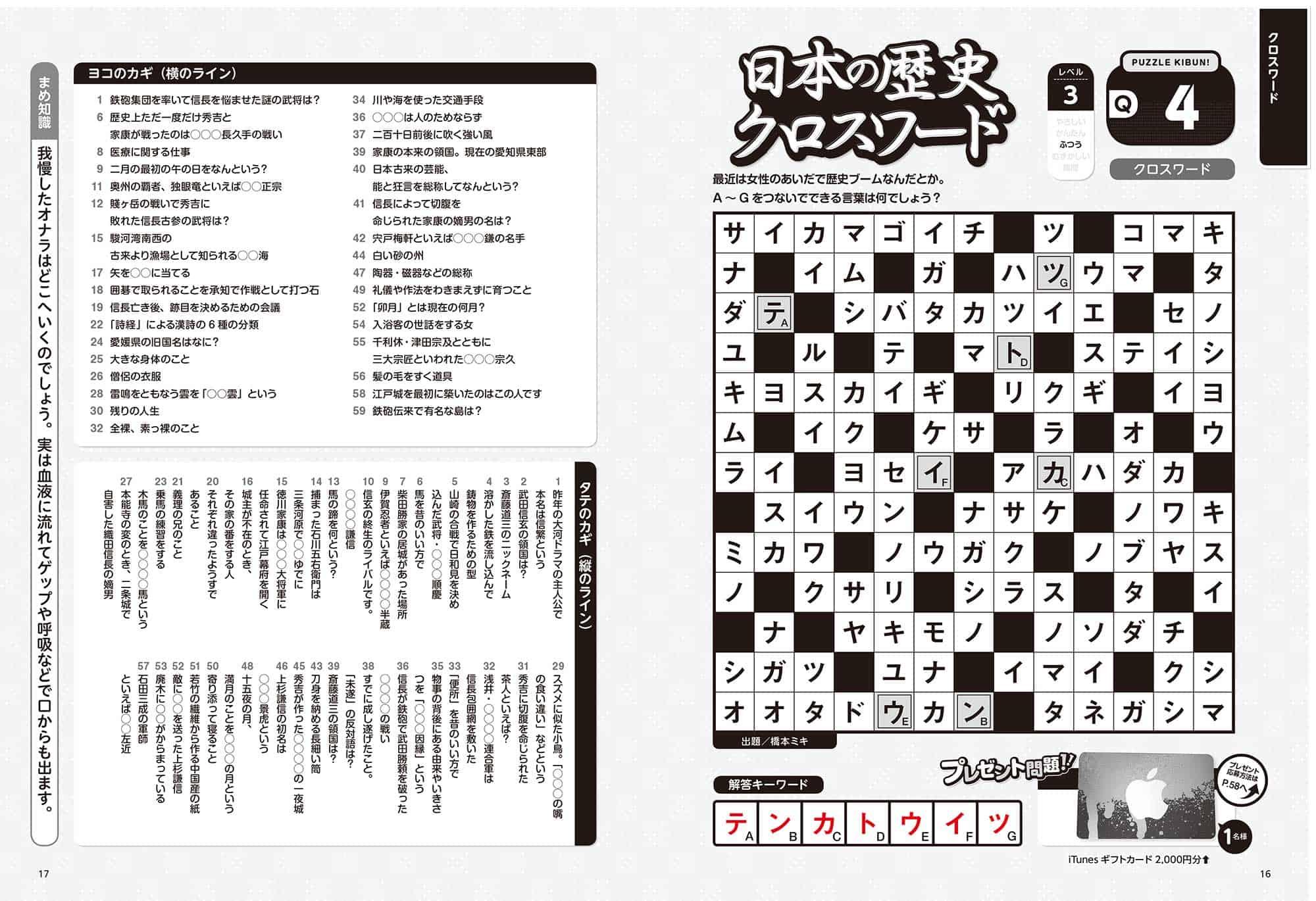 【パズルきぶん】Q4クロスワード 日本の歴史