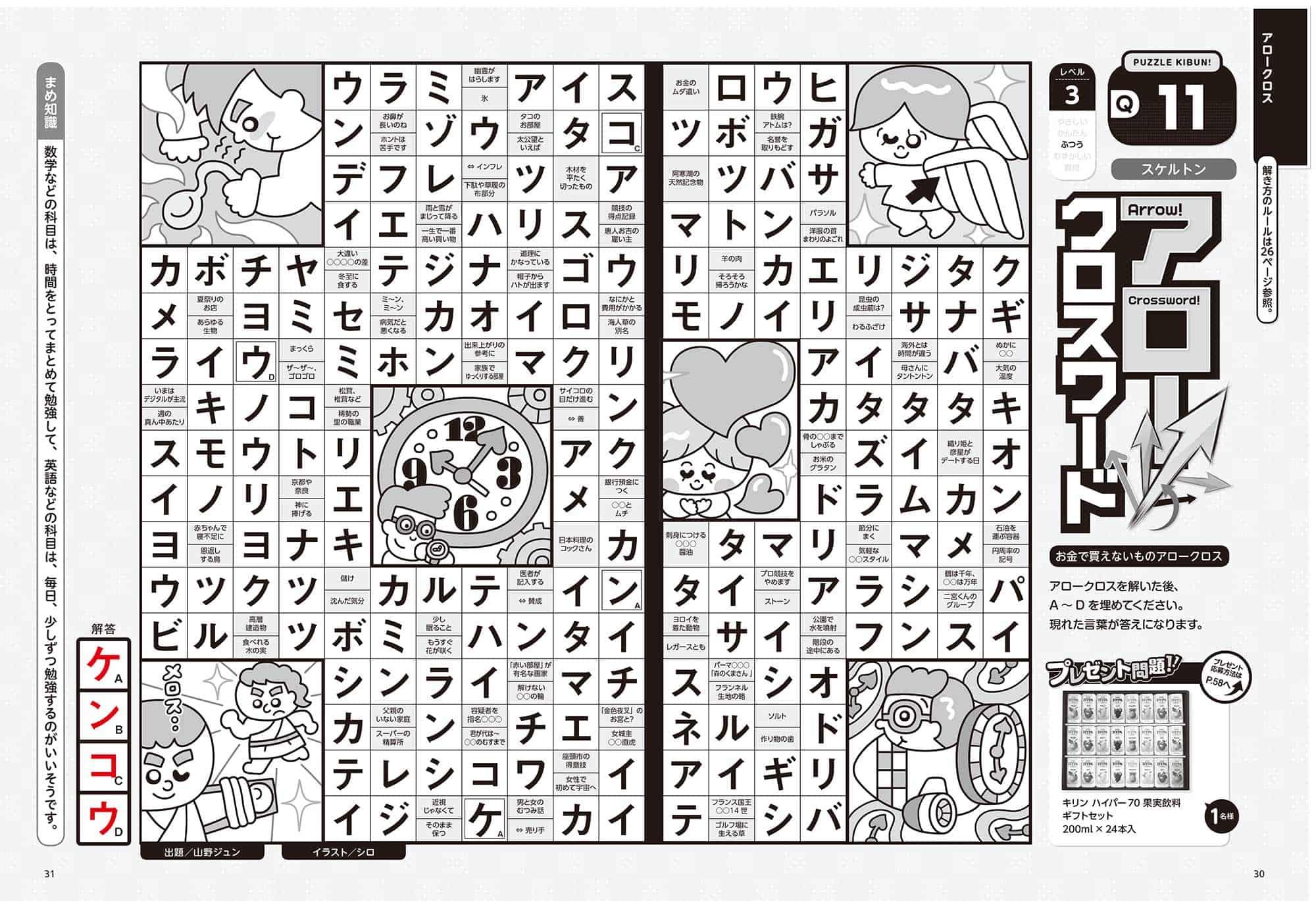 【パズルきぶん】Q11アロークロスワード