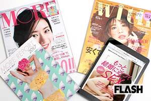 倉田真由美が女性誌「with」と「MORE」のsex特集を読む