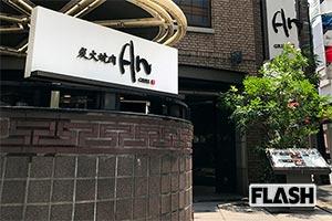 堺正章の店「炭火焼肉An」を覆面ルポ