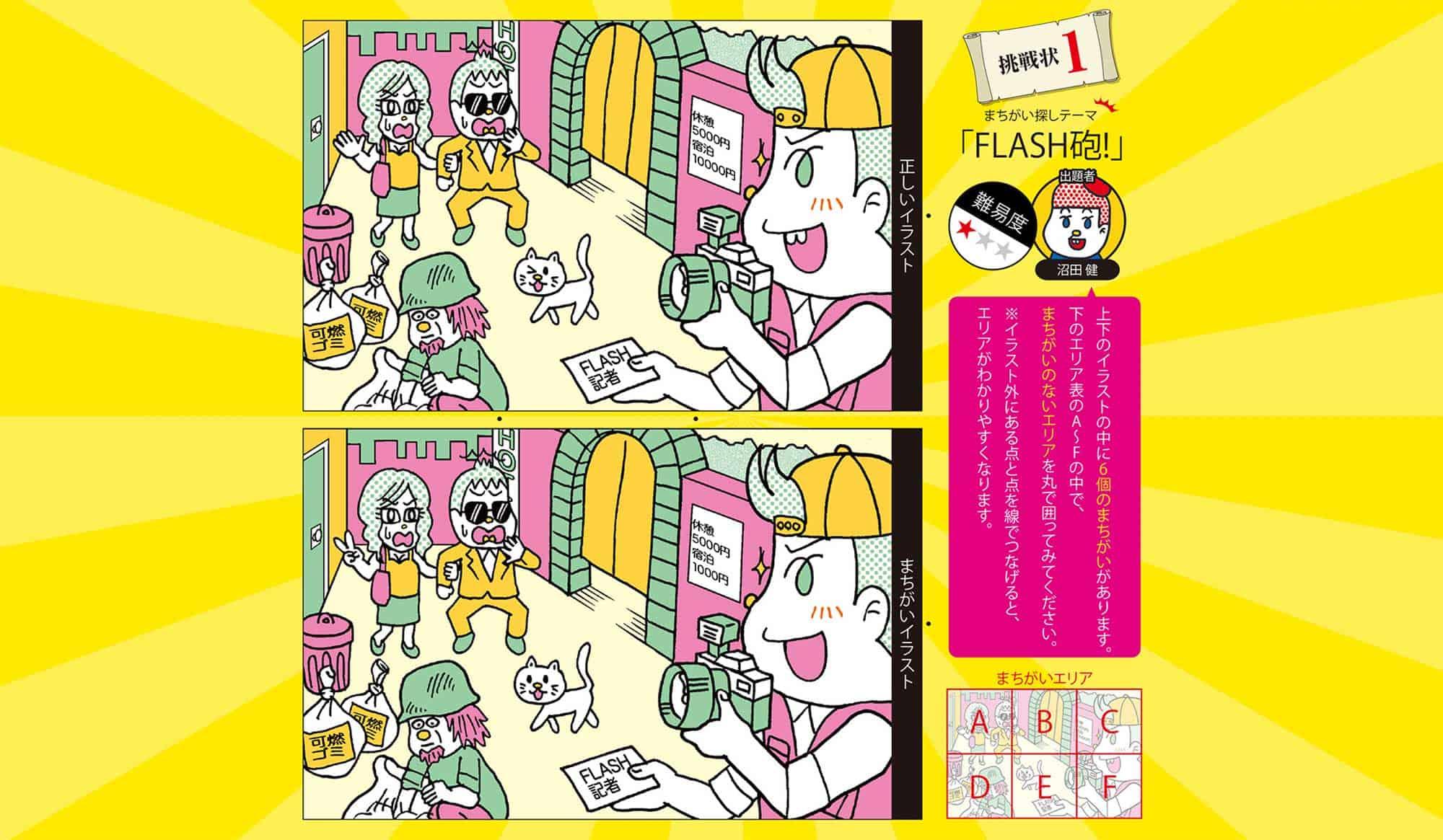 「懸賞パズルきぶん」vol.2刊行記念!パズル解いてみよ