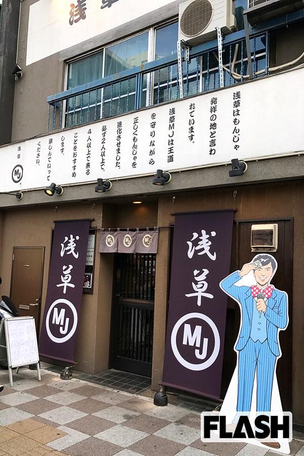 東貴博の店「浅草MJ」を覆面取材