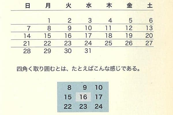 【QUIZで鍛えるビジネス算数脳】カレンダー