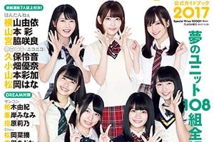 9.24 AKB48グループ ユニットじゃんけん大会ガイドブック絶賛発売…