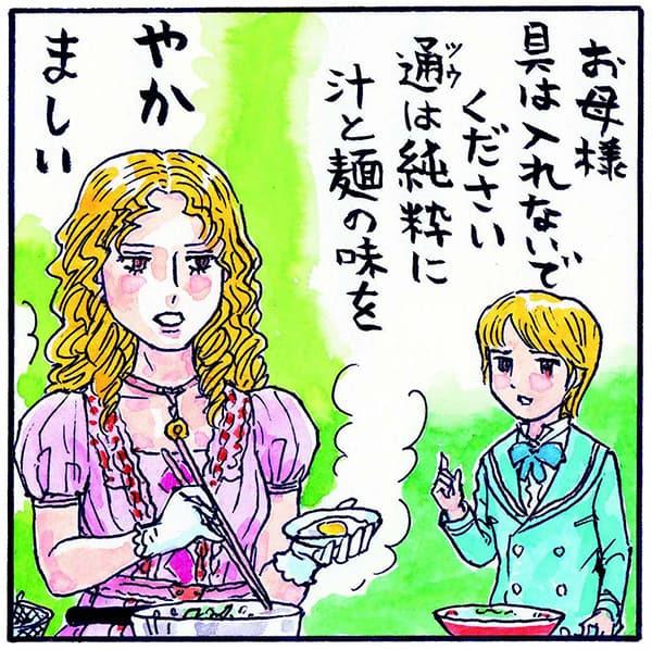 吉田戦車「インスタントラーメン」なぜ3味パックがないのか