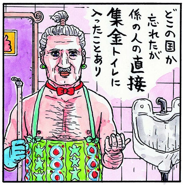 吉田戦車「新橋駅前ビル」のチップ制トイレに入って妙に感心