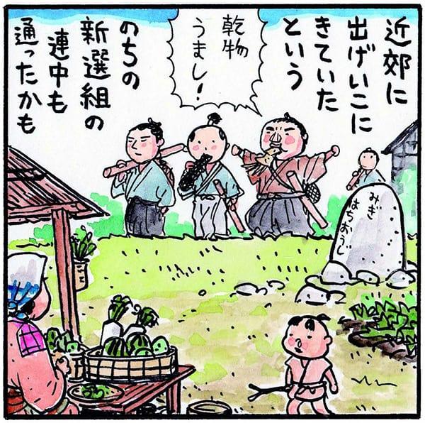 吉田戦車が「絹の道」沿いの乾物屋で買った「羅臼昆布」